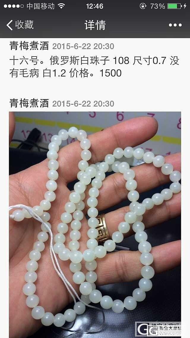出青梅家108珠子(已出)补图啦,再..._传统玉石
