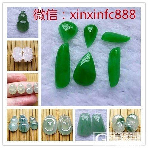 【馨兴翡翠】5.10新品  微信:xinxinfc888_珠宝