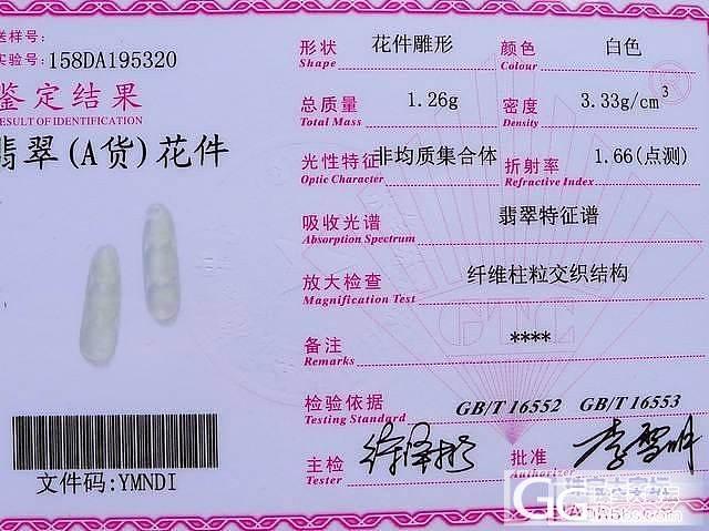 【铭盛翡翠】-缅甸老坑A货翡翠带证书-发财豆一对0610_翡翠