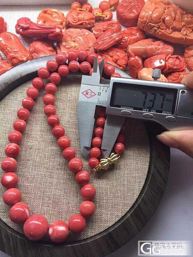 【红珊瑚】Momo一号色塔链,7~15mm,全品,明星们的最爱  价不高_有机宝石