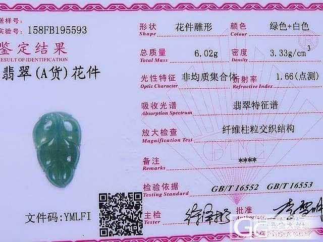 【铭盛翡翠】-缅甸老坑A货翡翠带证书-冰种玉叶0617_翡翠