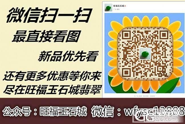 【旺福玉石城】翡翠新品发布,微信:wfysc13888,欢迎围观,多多支持_珠宝