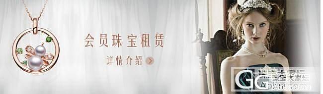 格网推出珠宝租赁_珠宝