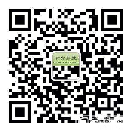【肯肯翡翠】5月11日新品翡翠,详询微信号:KKFC999_翡翠