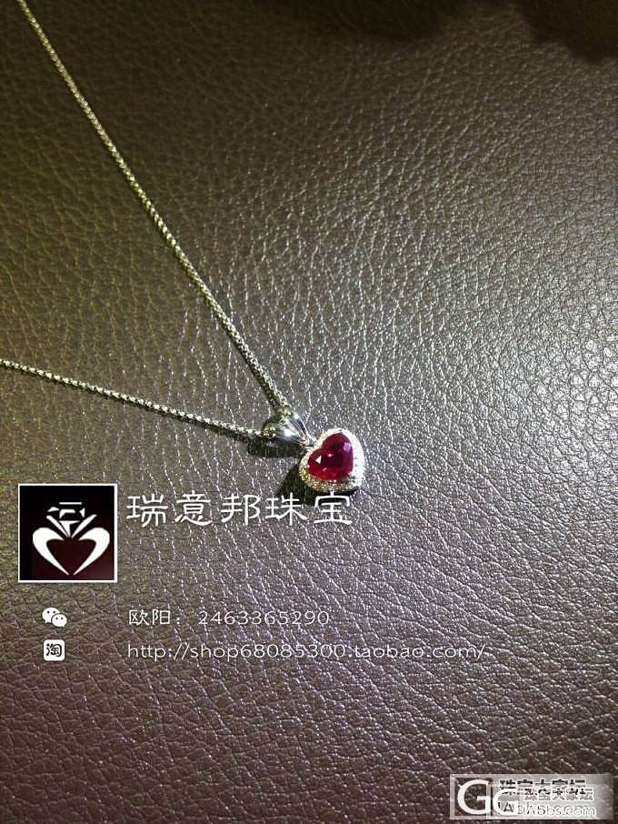 【瑞意邦珠宝】——超级白菜的心形吊坠出货欣赏_瑞意邦珠宝