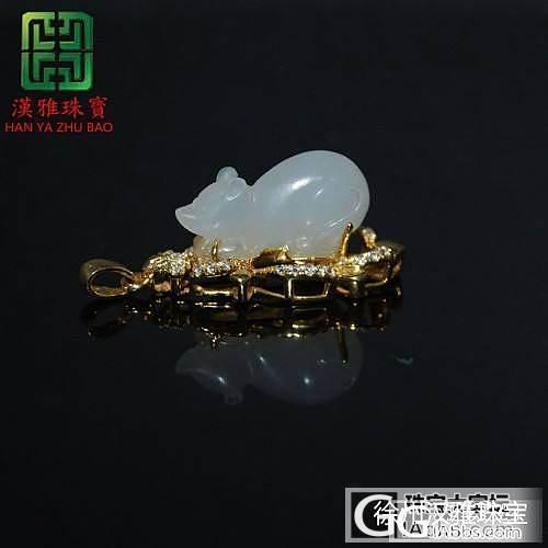 【汉雅】为您定制最有纪念意义的珠宝_新人报到