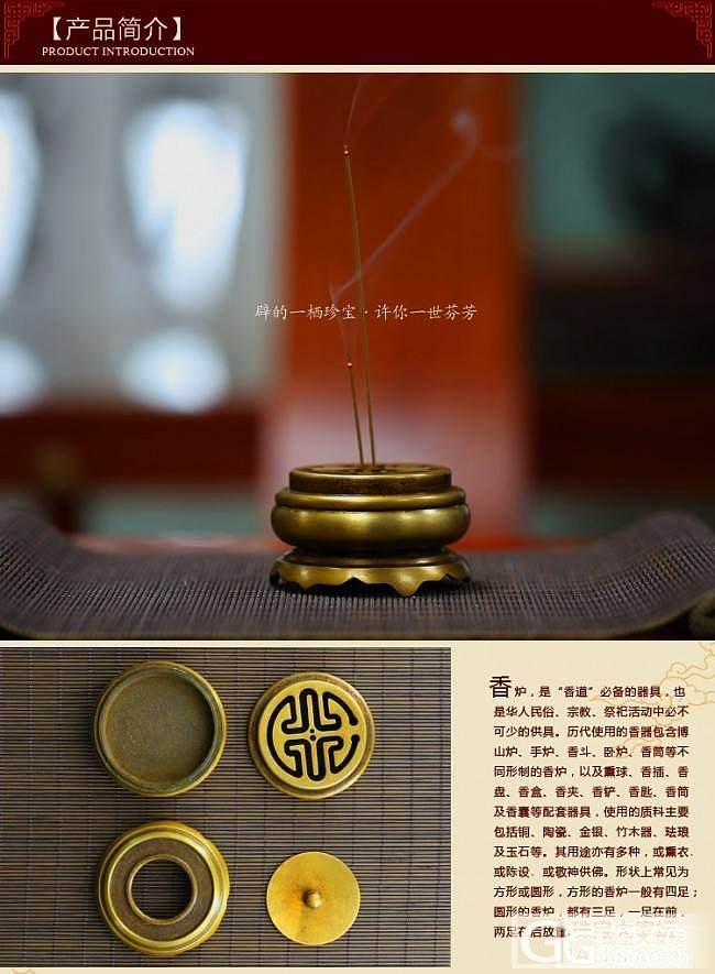 黄铜香炉香篆香拓简易寿字福绿寿喜菩萨..._香具