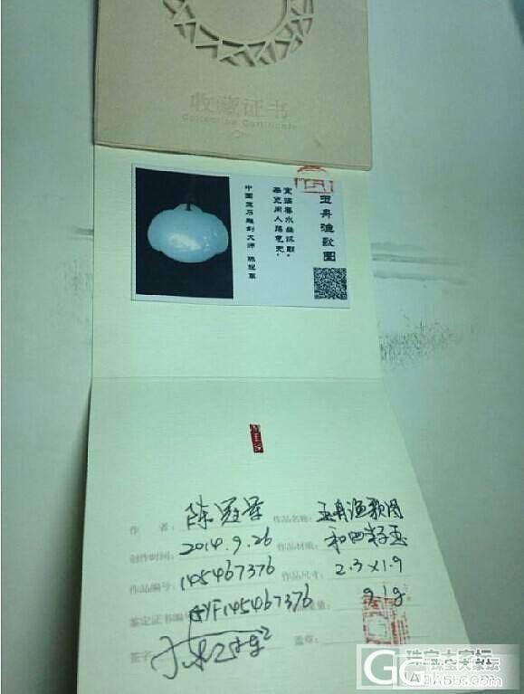 (双十一超级特惠)陈冠军 玉舟渔歌图 和田籽料附收藏证书_传统玉石