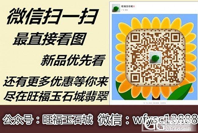 【旺福玉石城】翡翠新品发布,微信:wfysc13888,多多支持_珠宝