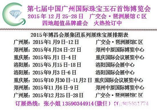 2015重庆珠宝展/玉石展_珠宝展会