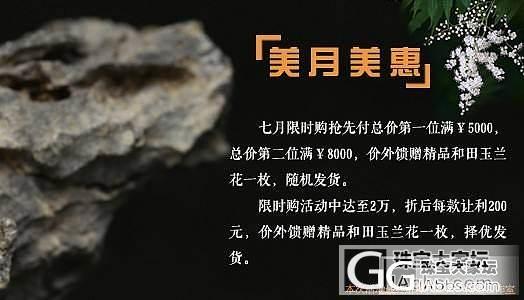 【天一玉器7.7-7.14】限时购,双重优惠,欢迎抢购!_珠宝