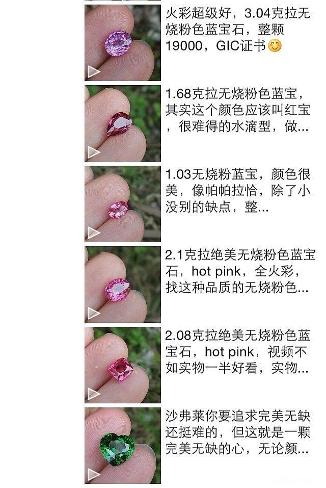 【皇家蓝彩宝】第一颗3.04克拉无烧粉蓝宝和第四颗2.1克拉无烧粉蓝宝还在_上海皇家蓝彩宝