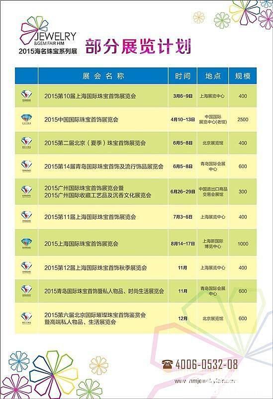 2015开年珠宝狂欢季 火热来袭 ——2015第十届上海国际珠宝首饰展览会正式启动_展会珠宝