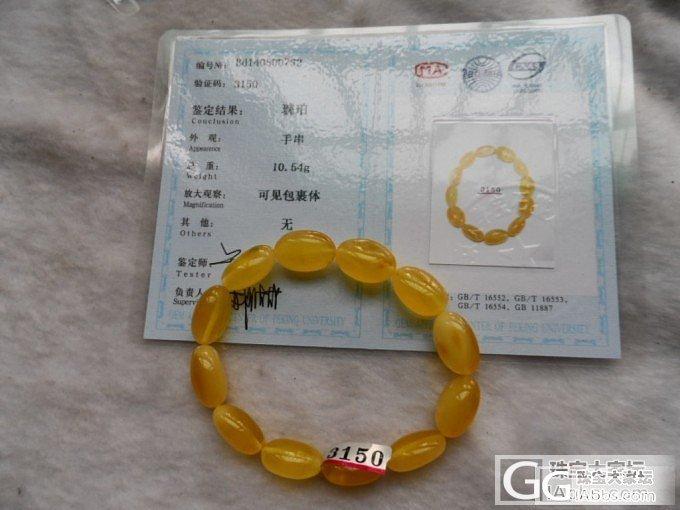 纯天然无优化波罗的海蜜蜡随形手串 送国检证书_有机宝石
