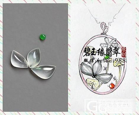 【碧玉缘原创】6.19一组白色玻璃种..._翡翠
