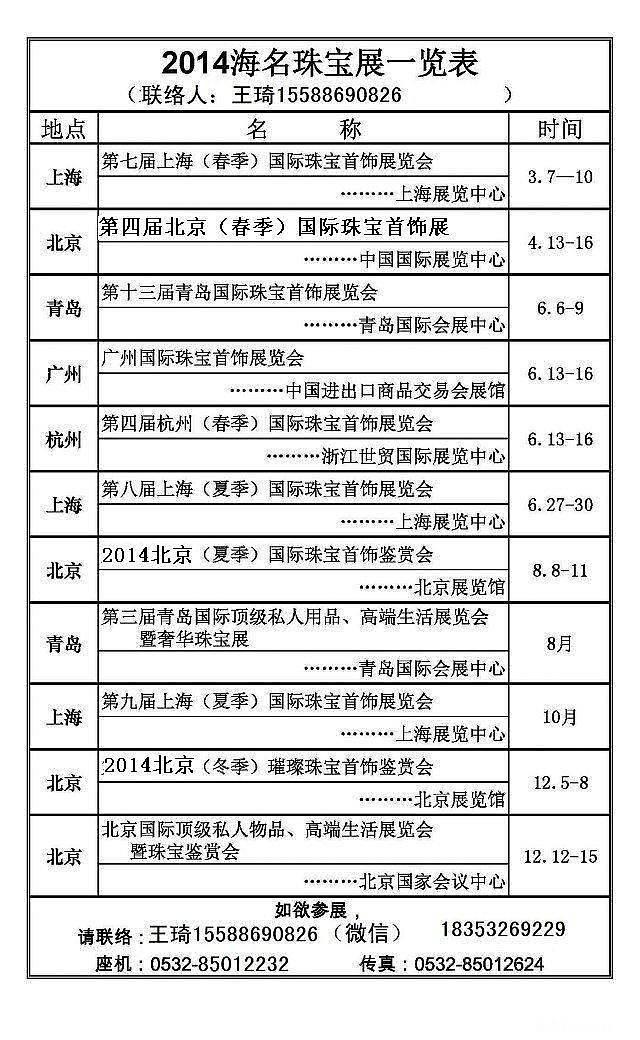 2014北京夏季珠宝首饰展_展会珠宝
