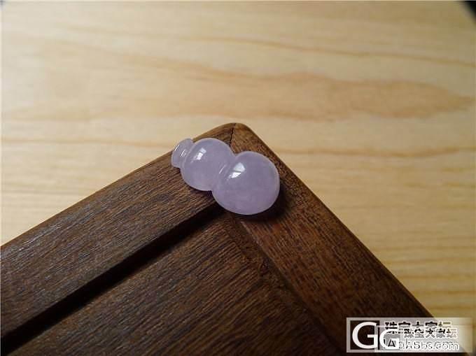 【小蛋蛋美玉】紫色葫芦 售价650 微信号:feicui10_小蛋蛋美玉店