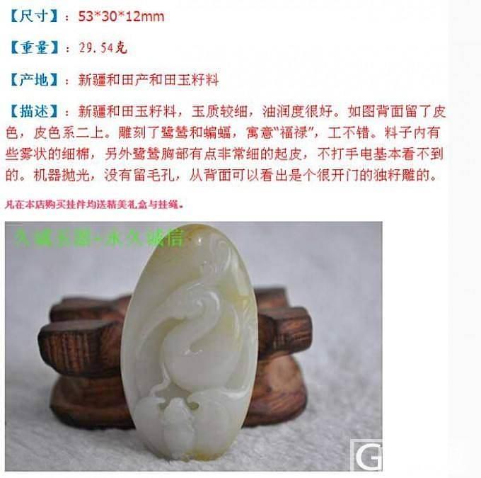 久诚玉器,7月23日销售贴_传统玉石