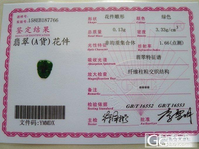 便宜裸鸡—满绿佛公、紫色平安扣、满绿..._翡翠