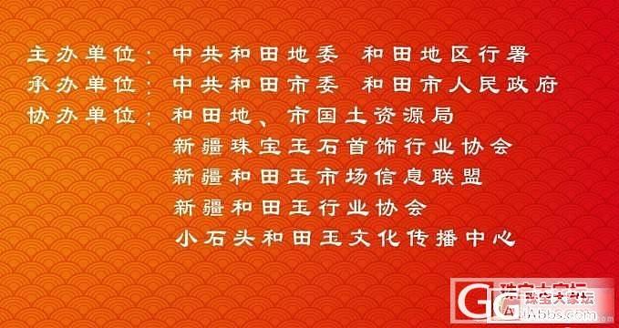 直播----第十一届玉石文化旅游节_和田的小石头