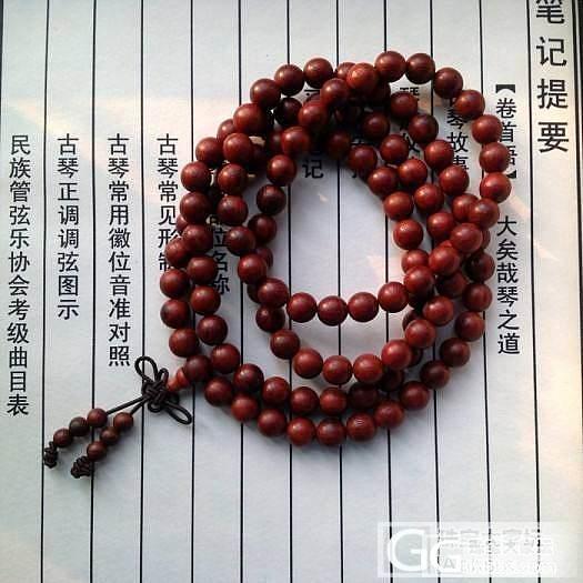 5月14日 小叶紫檀顺纹佛珠手串_珠宝