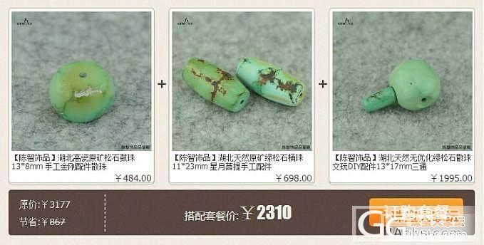 【绿松石】108佛珠怎可少了他们,精..._传统玉石