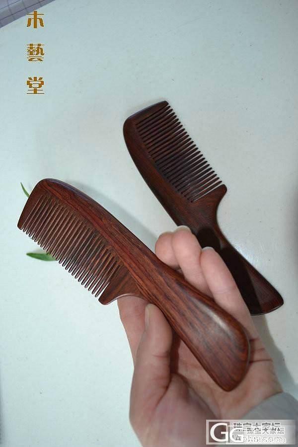 红酸枝木梳   梳子120元包邮哦_珠宝