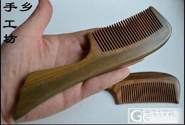 绿檀手柄木梳 梳子35元_珠宝