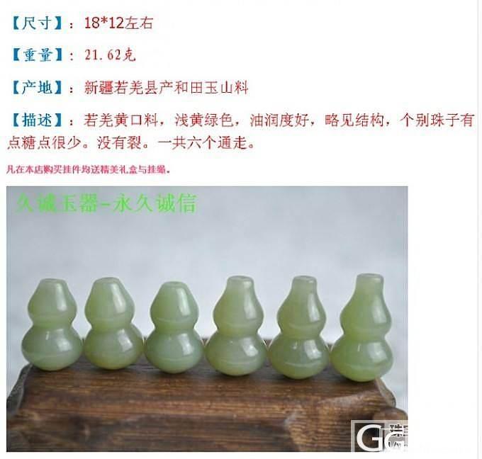 久诚玉器,6月20日上新_传统玉石
