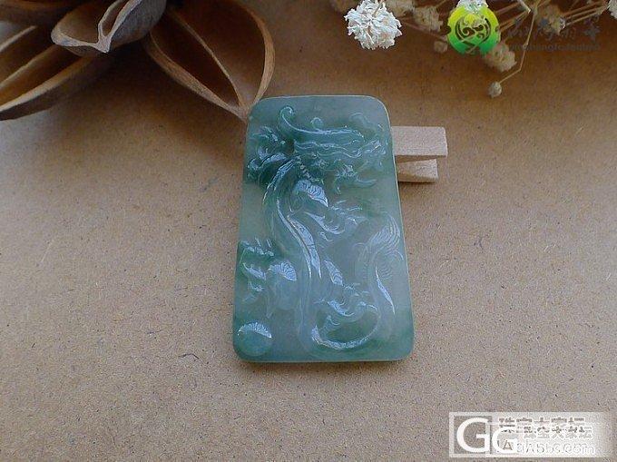 【品尚】啊北8.25新货:翡翠龙牌,随时拍(已拍)_品尚翡翠