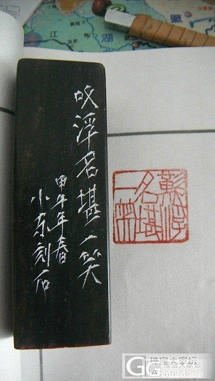 莱石篆刻---叹浮名堪一笑---2.5*2.5*8cm_珠宝