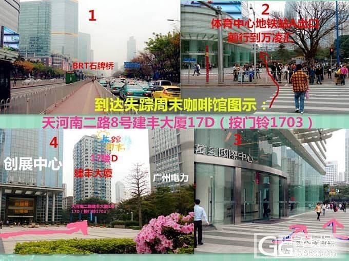 9月9号我们的免费宝石小分享会,坐标广州(人数有限,火速报名)_珠宝
