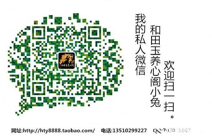 【和田玉养心阁】和田玉青白玉籽料 一路连科 挂件_传统玉石