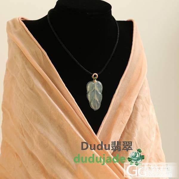 【Dudu】翡翠A货冰种晴水胶感叶子_Dudu翡翠
