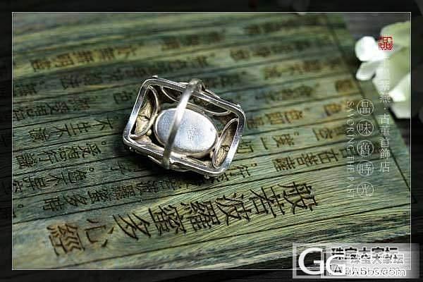 ★┋筆墨紫燕┋海外回流835老银镶嵌蜜蜡戒指_翡翠