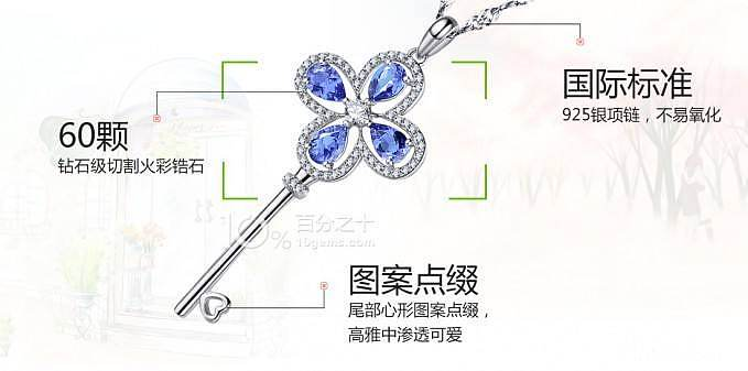 """新款专利宝石首饰"""" 幸运之匙""""预售开始啦_有机宝石"""
