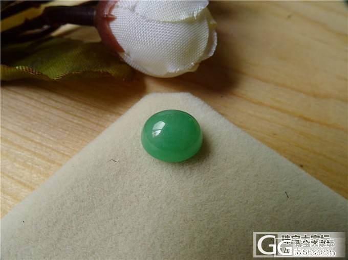 【小蛋蛋美玉】绿色蛋面 售价1500 微信号:feicui10_小蛋蛋美玉店