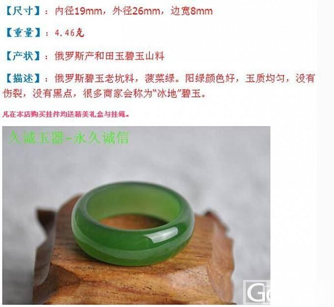 久诚玉器,7月24日销售贴_传统玉石