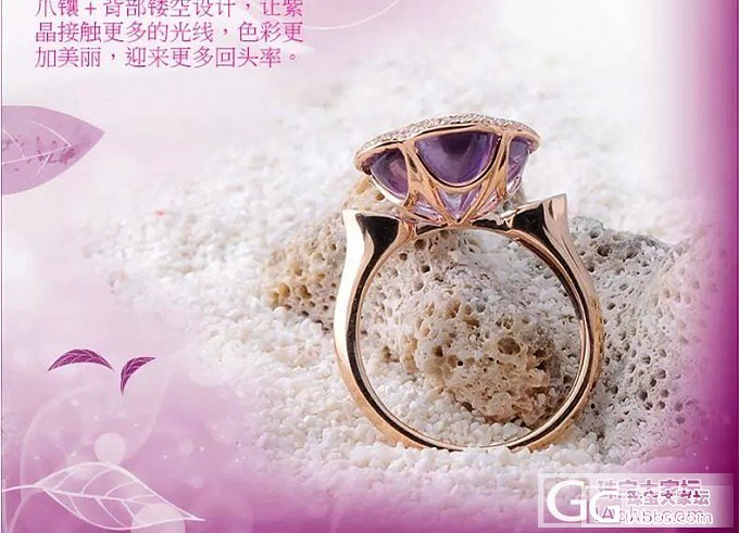 拼团做一个很美的花型紫水晶—开始团戒..._珠宝