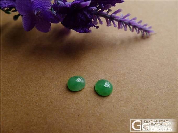 绿色蛋面一对售价600,微信号:feicui10_小蛋蛋美玉店