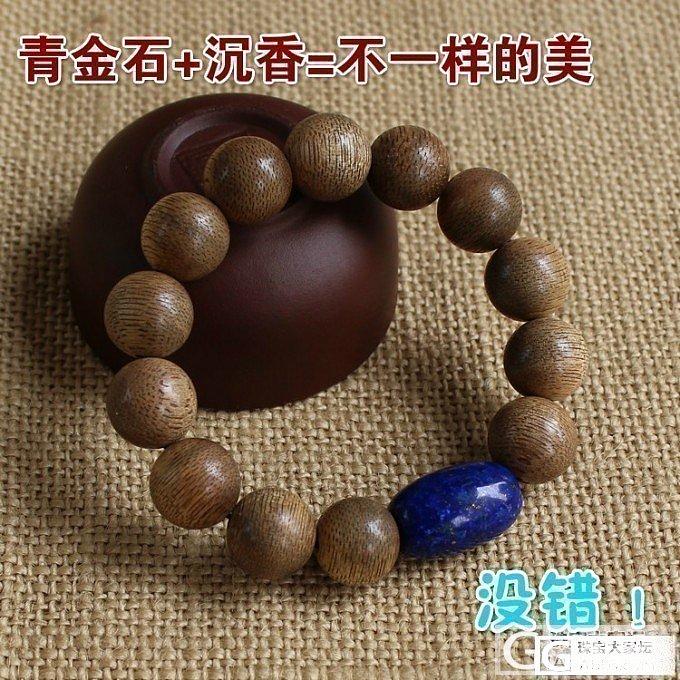 越南天然沉香 & 阿富汗青金石 = 不一样的美_翡翠