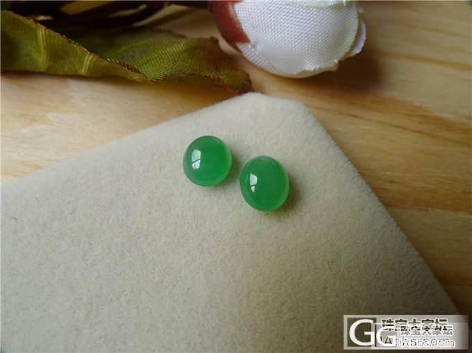 【小蛋蛋美玉】绿色蛋面一对 售价1200 微信号:feicui10_小蛋蛋美玉店
