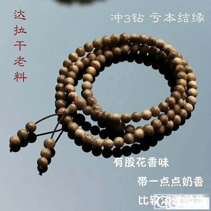 【冲3钻 特惠】 达拉干 天然沉香念珠 108颗 -- 老料 油性十足~_翡翠