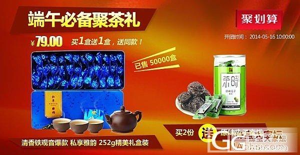 八马茶业 铁观音特价活动(5月16日至19日)_珠宝