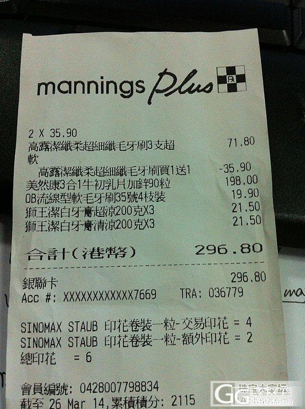 转一盒香港买的美然康3合一牛初乳,有..._品质生活