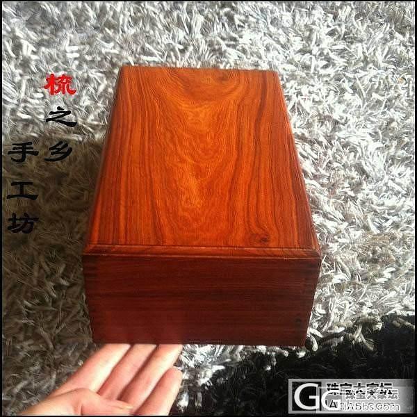 红檀素面翻盖首饰盒(大)230元哦_珠宝