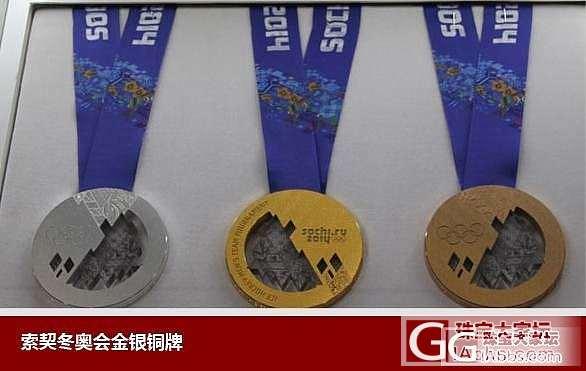 索契冬奥会奖牌设计竟然由珠宝公司完成..._工艺