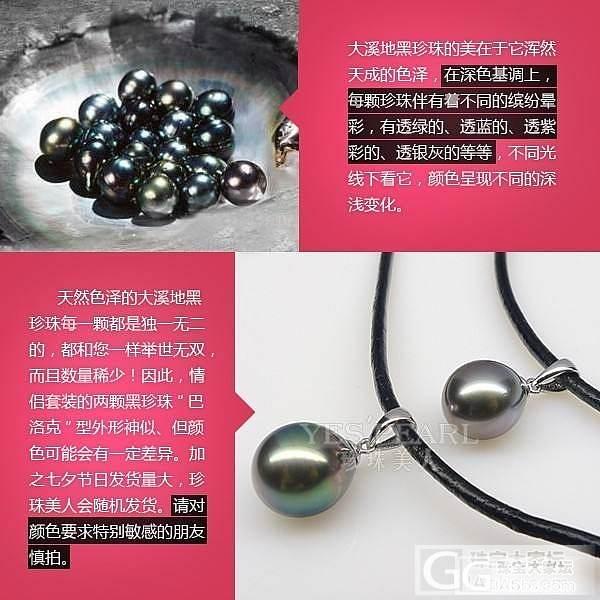 <珍珠美人>9.5-10mm大溪地黑珍珠吊坠【天珍一对】 699元情侣两件套_珠宝