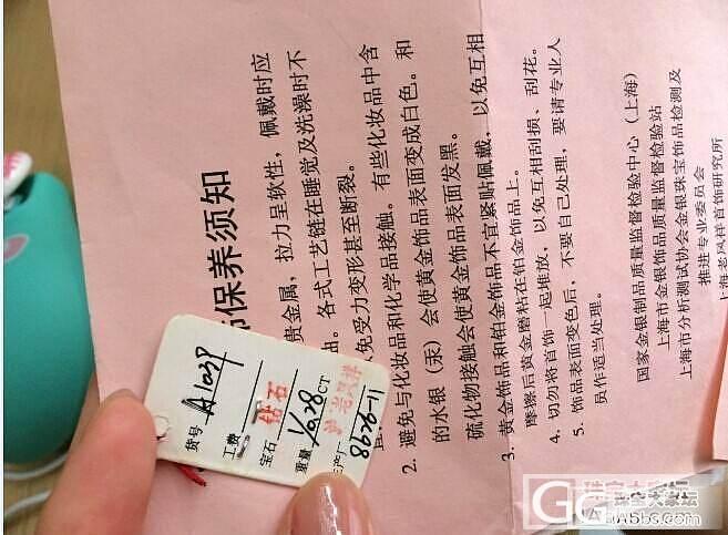 PT950老凤祥钻戒低价转让!! -..._钻石