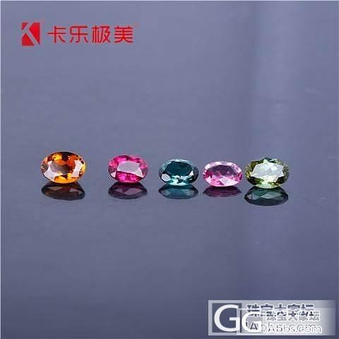 【卡卡珠宝】落入凡间的彩虹-----五彩碧玺手链裸石团购,五彩斑斓值得拥有!!_宝石